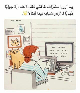 لو لم يكن طلب العلم فريضه ماكانت أول كلمه ف القرآن اقرأ Study Motivation Quotes Study Quotes Positive Quotes
