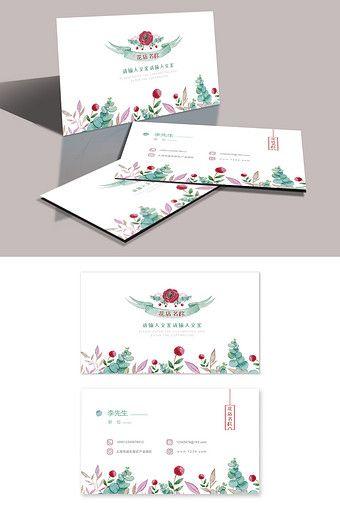 Fresh Literary Wedding Flower Shop Business Card Pikbest Templates Business Card Psd Free Literary Wedding Wedding Name Cards