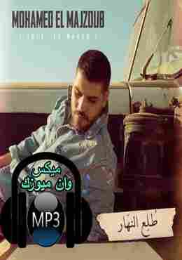 اغنية محمد المحذوب طلع النهار Mp3 2018 Baseball Cards Cards Sports