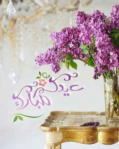تهاني العيد تهنئة عيد الفطر بالصور كل عام وانتم بخير موقع مفيد لك Eid Greetings Eid Images Eid Gifts