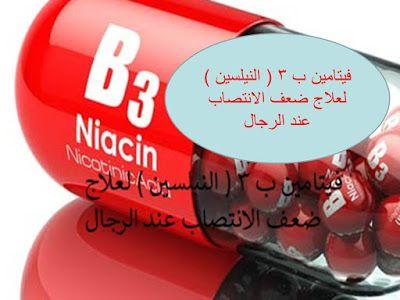 فيتامين ب 3 النياسين لعلاج ضعف الانتصاب عند الرجال Vitamins Vitamin B3
