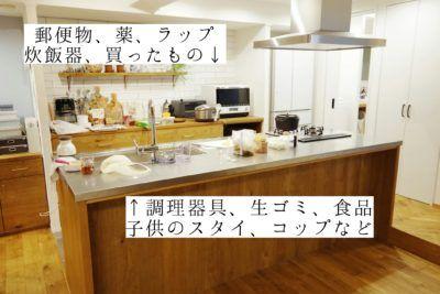 アイランドキッチンはごちゃごちゃする ビフォーアフターで片付け前と後のキッチン公開 リノベと暮らしとインテリア アイランドキッチン キッチン キッチン床
