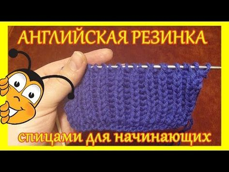 английская резинка вязание спицами для начинающих Youtube