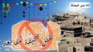 نقض صحيفة المقاطعة وفك الحصار عن المسلمين سنة 10 من البعثة 50th