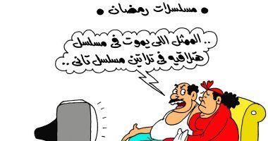 الخبر غير متاح Caricature Comics Fictional Characters