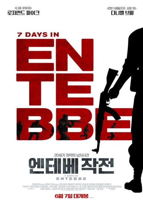 Watch 7 Days In Entebbe Movie 2018 Online Free Putlocker 7daysinentebbe2018 Fullmoviehd Fullmoviefree Movie Tv Film Fullmovie