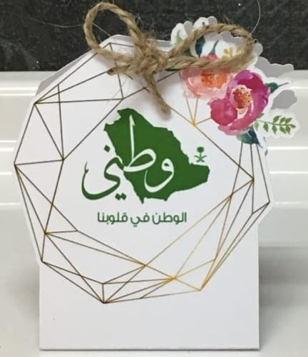Pin By Meme On يوم الوطني Gift Wrapping Gifts Wrap