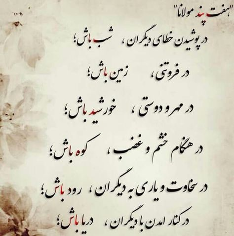 پند جناب مولانا | Persian quotes, Persian poetry, Farsi quotes