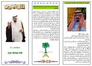 مطويات عن اليوم الوطني السعودي 1441 جديدة جاهزة 2019 مجلة رجيم Worksheets