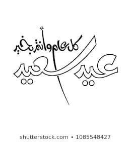 تهاني عيد الفطر 2019 Eid Mubarak Pic Eid Stickers Eid Mubarak Greetings