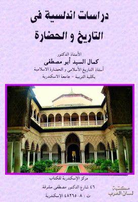 دراسات أندلسية في التاريخ والحضارة كمال أبو مصطفى Pdf Movie Posters Sly Movies