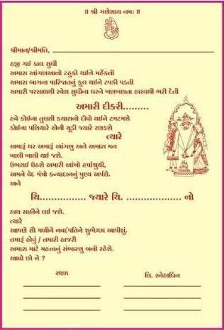 Rajeshwar Marriage Cards Wedding Quotes Wedding Cards