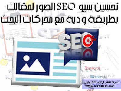 Pin On تحسين سيو Seo الصورة لمقالك بطريقة ودية مع محركات البحث
