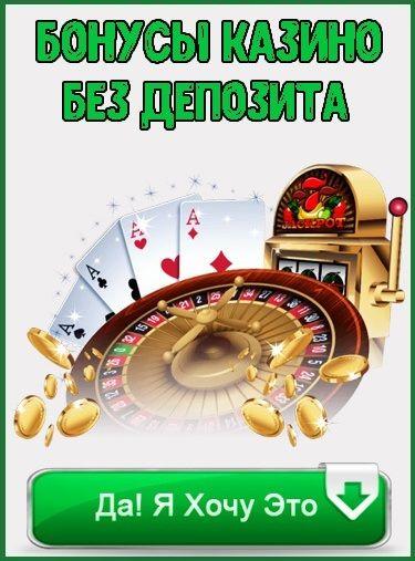 Список бездепозитных бонусов казино украина играть в игровые автоматы казино х ком