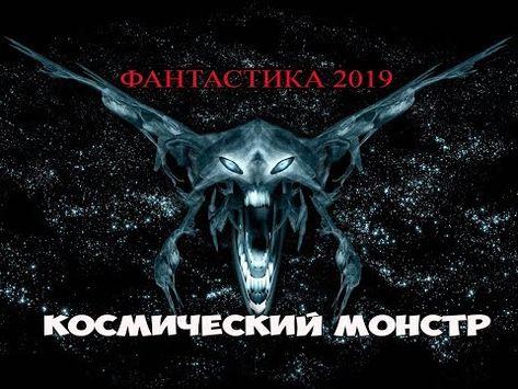 фантастика 2019 шедевр кино космический монстр триллеры