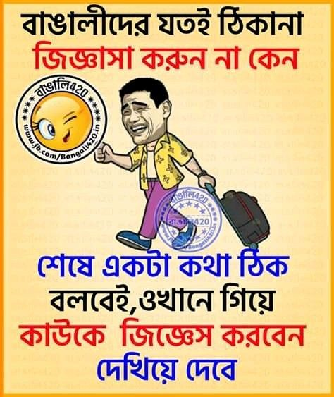 Pin By Riyadalui On Bengali Quotes Funny Quotes Fun Quotes Funny Love Quotes Funny
