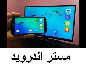 تحميل تطبيق عرض شاشة الهاتف على التلفاز للاندرويد و للايفون اخراصدار 2021 مجانا Electronic Products Electronics Tablet