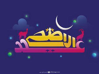 صور العيد الكبير 2020 تصفح بطاقات تهنئة العيد الأضحى المبارك Eid Photos Cal Logo School Logos