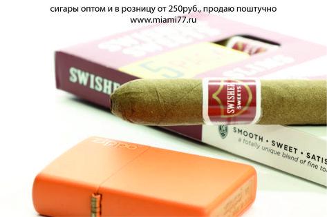 купить кубинские сигары оптом