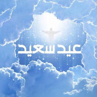 صور عيد القيامة 2021 بطاقات تهنئة لعيد القيامة المجيد Image Eid Logos