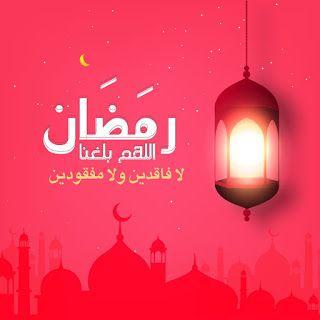 صور اللهم بلغنا رمضان 2021 بطاقات دعاء اللهم بلغنا شهر رمضان Ramadan Kareem Ramadan Lich