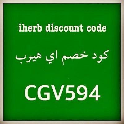 انسخ الكود ( CGV594 ) كود خصم اي هيرب ، افضل المنتجات من ناحية الجودة وافضلها من ناحية السعر اجتمعت في موقع اي هيرب ، مع الشحن المنخفض كود الخصم مضاف للرابط تلقائيا   https://sa.iherb.com/?rcode=CGV594