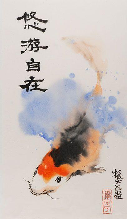 James Wu Chinese Painting Koi Fish Freedom Medium Watercolor