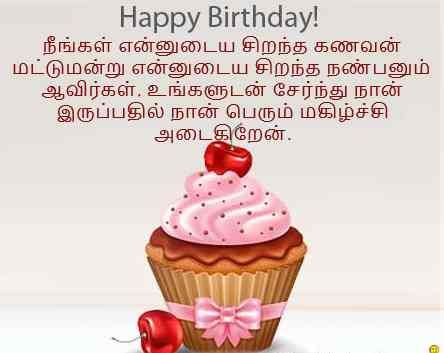 Birthday Quote Image for Hubby in Tamil | Happy Birthday Images