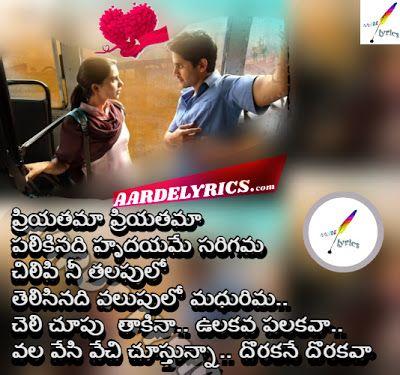 Priyathama Priyathama Palikinadi Hrudhyame Song Lyrics From Majili 2019 Telugu Movie Songs Movie Songs Lyrics