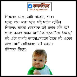 Funny Assamese Jokes Jokes Jokes Photos Shayari Funny