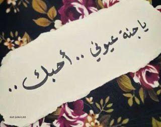 اجمل الصور المعبرة عن الحب 2021 صور حب Love My Life Quotes Sweet Love Quotes Love Quotes Poetry