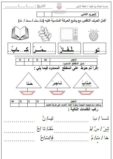 أوراق عمل حرف التاء للصف الاول الفصل الدراسي الاول مدونة تعلم Arabic Kids Arabic Worksheets Learn Arabic Online