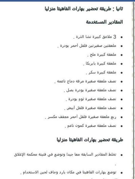 بهارات فاهيتا Arabic Food Spice Recipes Diy Spice Recipes