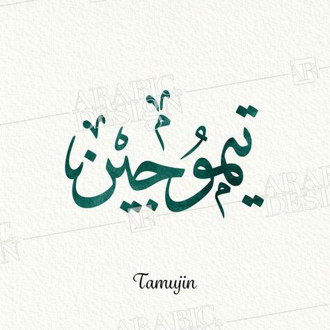 Temujin Ijaza Arabic Design Temujin Arabic Calligraphy Arabic Calligraphy Calligraphy Arabic Calligraphy Design
