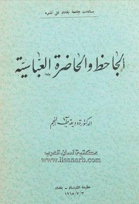 الجاحظ والحاضرة العباسية د وديعة النجم Pdf In 2021 Arabic Books Intellegence Books Free Download Pdf
