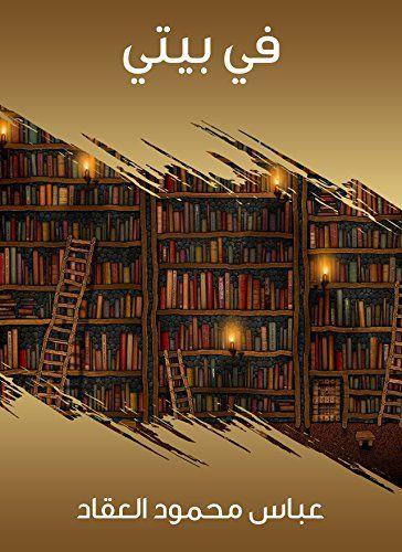 Libre في بيتي Arabic Edition Pdf Livre Ebook France Par Lecture En Ligne Roman D Amour Gratuit