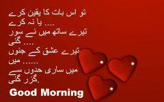 Good Morning Images for Whatsapp in Urdu