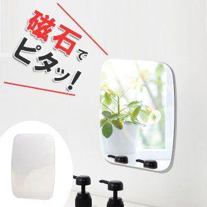 浴室用ミラー 磁着マグネット バスミラー マグネット 磁石 お風呂用