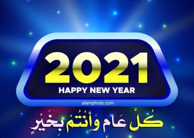 كلمات السنة الجديدة 2021 عالم الصور Happy New Year Photo Happy Birthday Messages Happy Birthday Wishes
