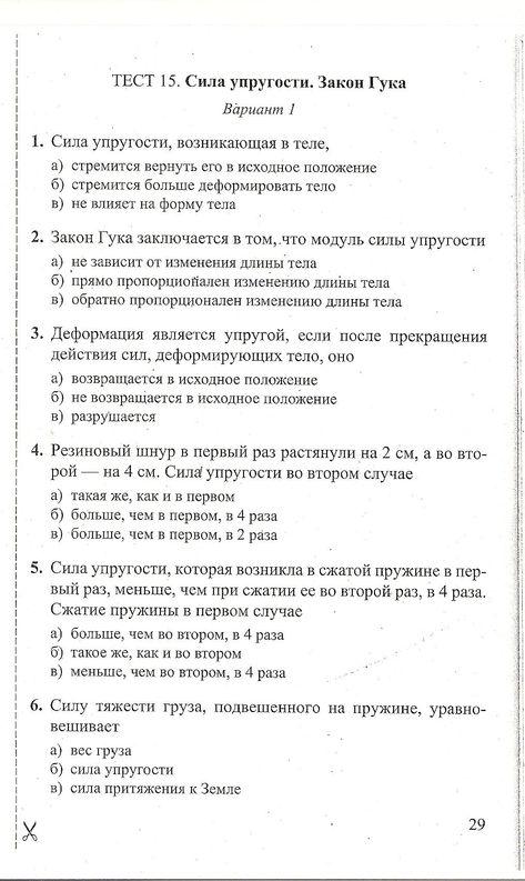 Скачать тесты по физике 7 класс сычёв ю.н сыпченко г.в