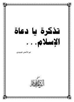 Pin On كتب إسلامية