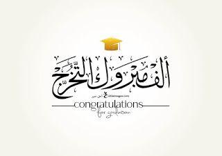 صور تخرج 2021 رمزيات مبروك التخرج Calligraphy Logo Congratulations Graduate Graduation Images
