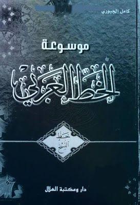 خط النسخ موسوعة الخط العربي كامل الجبوري Pdf Pdf Books Words Book Lovers