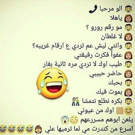 الحب عند العرب Funny Arabic Quotes Funny Science Jokes Arabic Funny