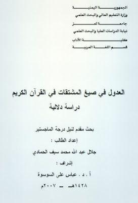 مقدمة بحث البيئة لأولي إعدادي Bullet Journal Exam