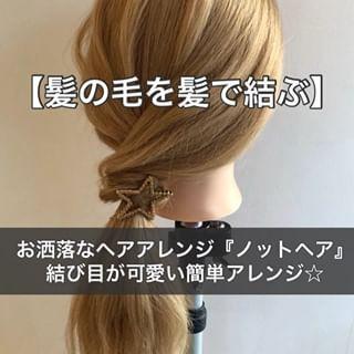 髪型アレンジ おしゃれまとめの人気アイデア Pinterest Tomomi