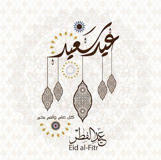 بطاقات تهنئة عيد الفطر المبارك 2020 احلى رمزيات لعيد الفطر السعيد Eid Al Fitr Eid Cards