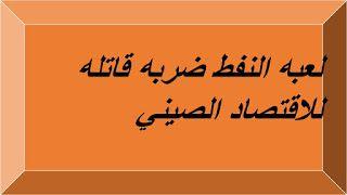 لعبه النفط ضربه قاتله للاقتصاد الصيني البيت العربي Blog Posts Blog