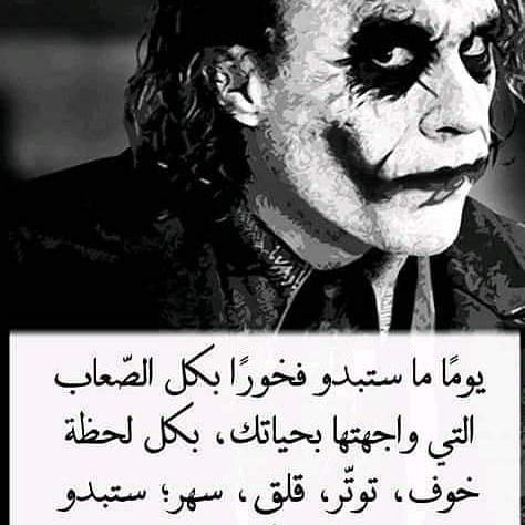 اقوال الجوكر Crazy Funny Memes Joker Quotes Joker Wallpapers