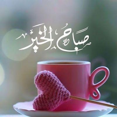 صور منوعة صباحية اجمل واكبر تشكيلة صور الصباح الجديدة Good Morning صباح الخير Good Evening Greetings Beautiful Morning Messages Good Morning Roses
